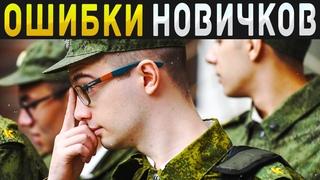 ТОП ОШИБКИ Новичков | Squad Гайд