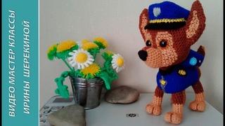 Гонщик из Щенячий патруль, ч.2. Racer from the Puppy Patrol, р.2. Amigurumi. Crochet