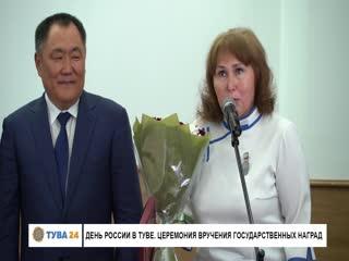 День России в Туве. Церемония вручения государственных наград