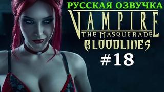 Vampire: The Masquerade — Bloodlines прохождение #18 (русская озвучка)