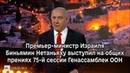 Премьер министр Израиля Биньямин Нетаньяху выступил на общих прениях 75 й сессии Генассамблеи ООН
