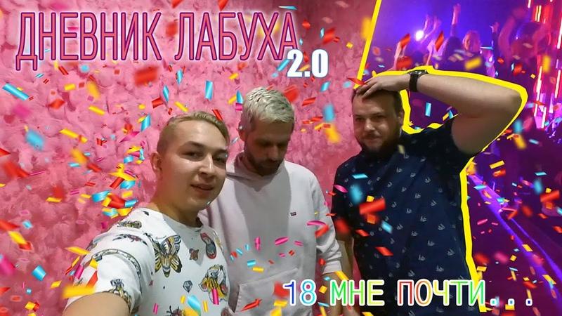 ДНЕВНИК ЛАБУХА 2 0 18 МНЕ ПОЧТИ