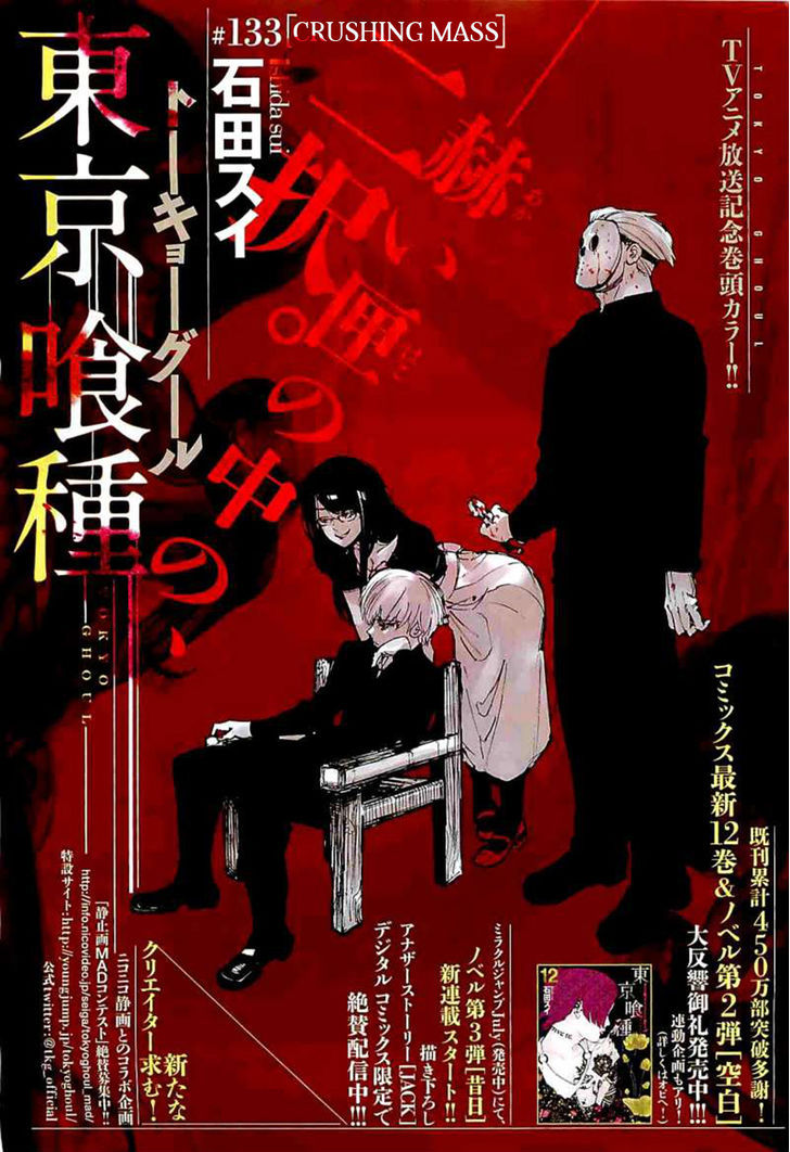 Tokyo Ghoul, Vol.14 Chapter 133 Opening, image #1