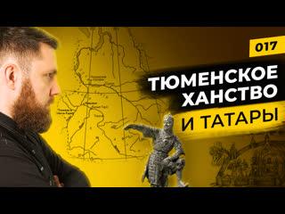 Тюменское ханство | Игры престолов по-татарски | Татары сквозь время