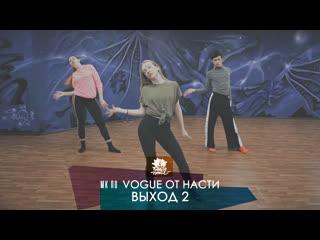 FAMILY DANCE - МК по Vogue от Анастасии Крыгиной - Выход 2 | Танцы Оренбург