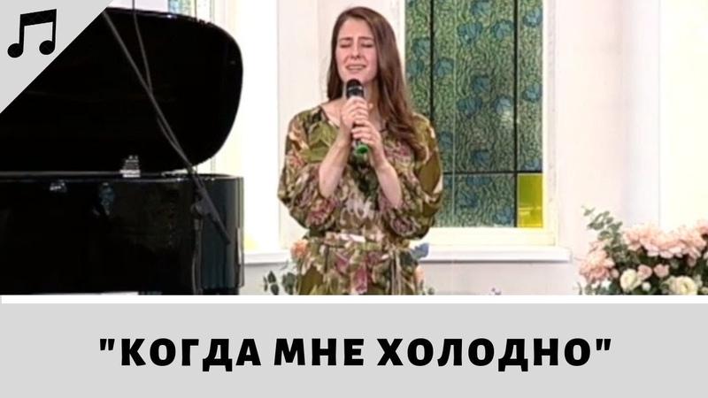 Когда мне холодно Елена Крупская Музыка на богослужении Адвентисты