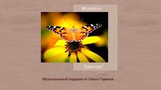 Музыкальный подарок от Ольги Гориной