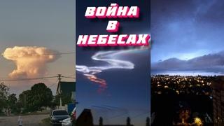 Небо в огне! Синие вспышки над Россией! Ваши видео!