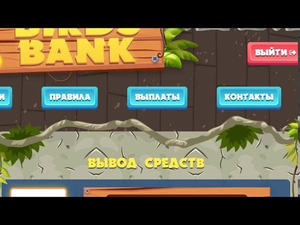 Birds Bank правда о выводе средств Как за 24 часа заработать 15115 рублей