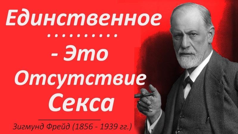 Жизненные Цитаты Зигмунда Фрейда которые Завораживают