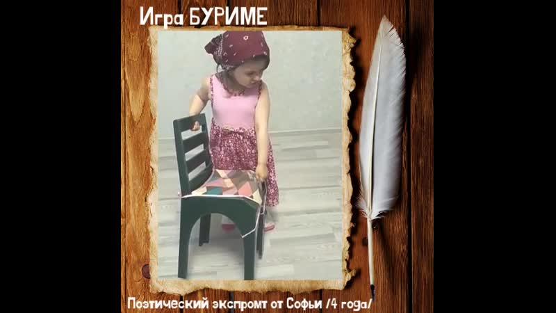 Игра Буриме Софья Филиппова 4 года