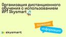 Организация дистанционного обучения с использованием ИРТ Skysmart