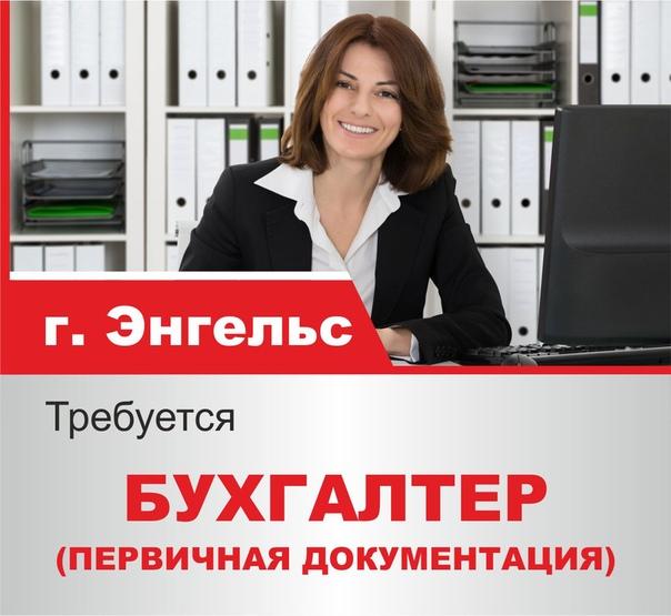 Саратов работа бухгалтером бухгалтерские услуги на счет