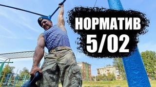 ДЕСАНТНИК ВЫПОЛНЯЕТ НОРМАТИВ МОРСКОГО ФЛОТА - комплекс 5/02