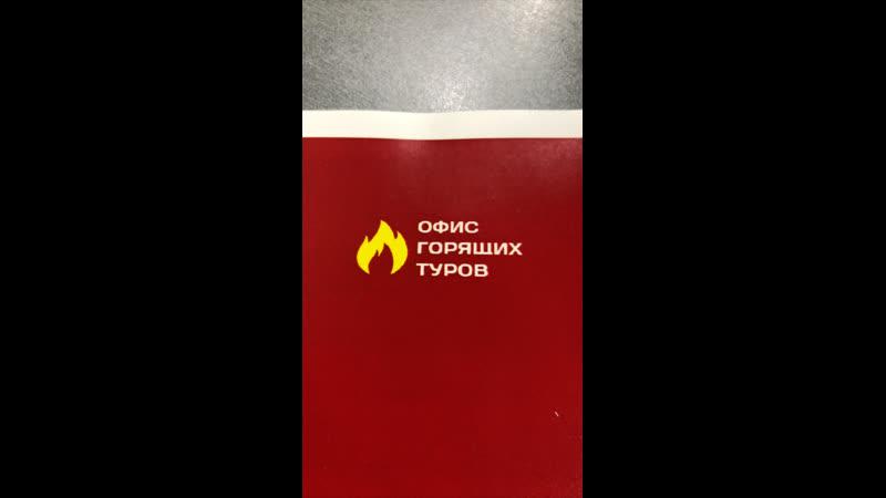 Live ОФИС ГОРЯЩИХ ТУРОВ Севастополь