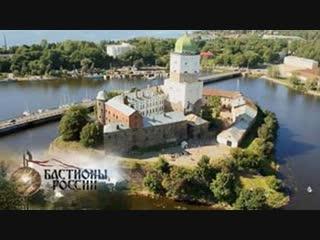Выборг. Бастионы России