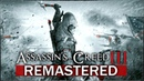 Assassin's Creed 3: Remastered - МНОГО НОВОЙ ИНФОРМАЦИИ! (Новые изменения в AC3: Remastered) TotalWeGames