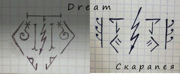 """ Dream "" - [Порча по всем фронтам] A54xx1gMu7k"