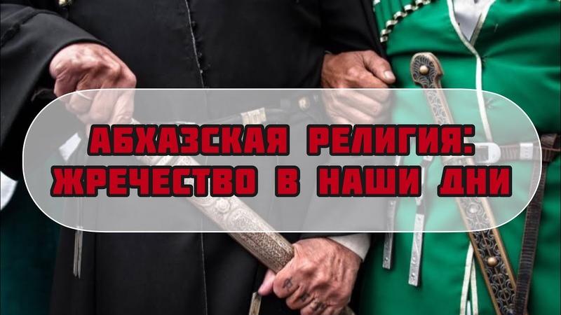 АБХАЗСКАЯ РЕЛИГИЯ Встреча с жрецом в святилище