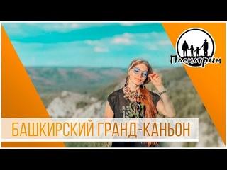 Мурадымовское ущелье . Путешествие в башкирский Гранд-Каньон