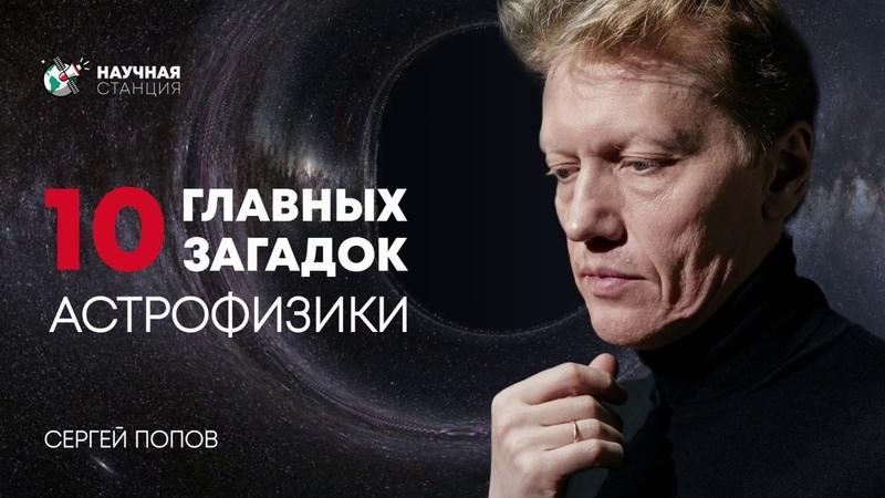 10 главных загадок Астрофизики Сергей Попов
