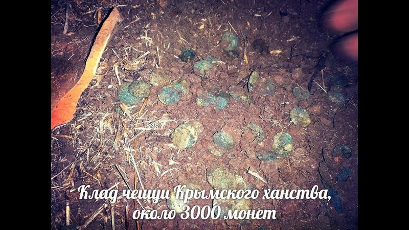 Наш первый КЛАД Горшок СЕРЕБРА Крымского Ханства