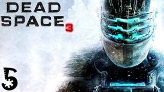 Dead Space 3 | Прохождение Часть 5