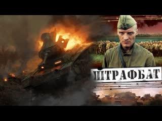 ШТРАФБАТ 1,2,3,4,5,6,7,8,9,10,11 серия (2004) Военный / Драма