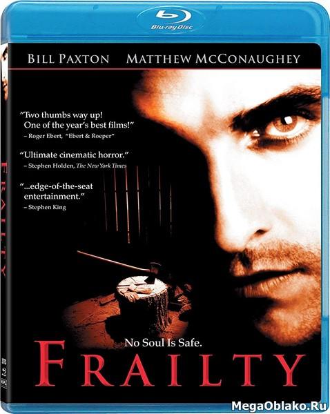 Порок / Frailty (2001/BDRip/HDRip)