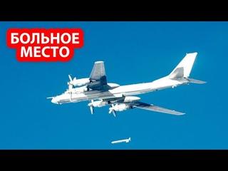 Российские бомбардировщики ударили по обороне США в самое больное место