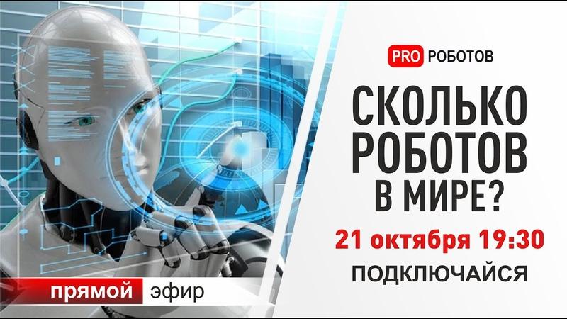 Цифры про роботов Отчет IFR и НАУРР о рынке робототехники