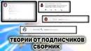 Лего Ниндзяго теории от подписчиков СБОРНИК
