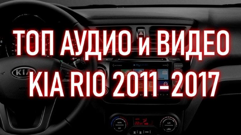Топ алиэкспресс для авто Киа Рио 3 седан и хетчбек Аудио и видео товары AliExpress