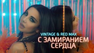 Премьера клипа 2021: Винтаж & Red Max - С замиранием сердца