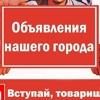 Доска объявлений/ Купи-Продай/Новокузнецк