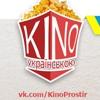 ◄ — Фільми українською мовою — онлайн —  ►