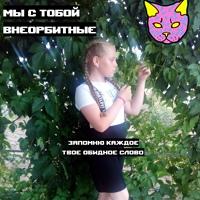 Фотография профиля Анастасии Ваган ВКонтакте