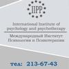 Международный-Институт Психологии-И-Психотерапии