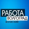 Волгоград, Волжский| РАБОТА