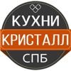 Кухни Кристалл СПб
