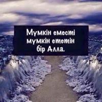 Фотография Жаным Жаным ВКонтакте