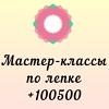 Мастер-классы по лепке +100500/ Полимерная глина