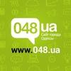 048.ua | Жизнь Одессы