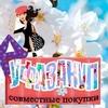 СП ❀УфаЗакуп❀Совместные покупки Уфа и Башкирия