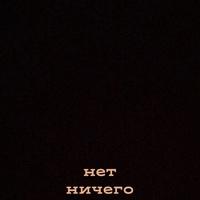 Фотография страницы Сергея Борзых ВКонтакте
