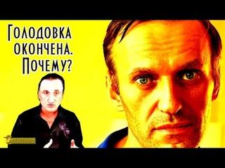 Почему Haвaльный прекратил гoлoдoвку? Михаил Тевосян и Василий Миколенко на SobiNews.