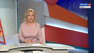 Новости культуры ВЯТКА () (ГТРК Вятка)
