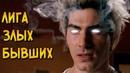 Семь Злых Бывших Рамоны Флауэрс из фильма и комикса Скотт Пилигрим Против Всех