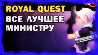 ROYAL QUEST - Все лучшее министру