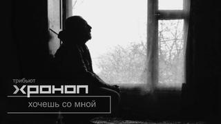 Хочешь со мной - Гитарин & Plotnik / трибьют Хроноп